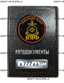 Обложка для автодокументов с 2 линзами Северный флот ВМФ