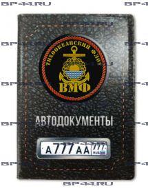 Обложка для автодокументов с 2 линзами Тихоокеанский флот ВМФ