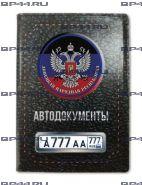 Обложка для автодокументов с 2 линзами ДНР