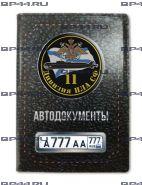 Обложка для автодокументов с 2 линзами 11 Дивизия ПЛА СФ