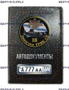 Обложка для автодокументов с 2 линзами 18 Дивизия ТРПК СН