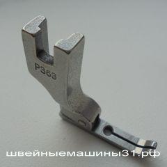 Лапка узкая ширина 5 мм. для ПШМ        Цена 300 руб.