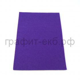 Фетр Альт 20х29 530г/м2 фиолетовый 2-156/04