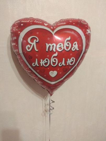 Я тебя люблю на разных языках шар фольгированный сердце с гелием