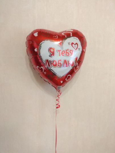Сердце Я тебя люблю шар фольгированный с гелием
