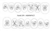 Слайдер-дизайн Fonix 379 Новый Год
