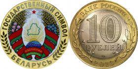 10 рублей, БЕЛАРУСЬ, цветная эмаль с гравировкой, ГОСУДАРСТВЕННЫЙ СИМВОЛ
