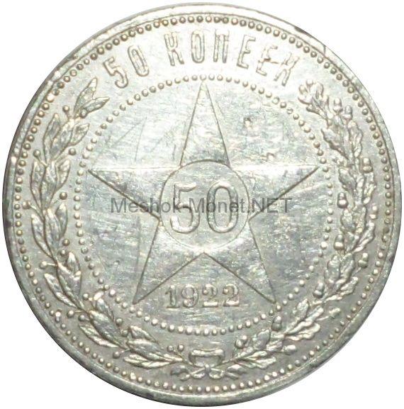 50 копеек 1922 года ПЛ # 2