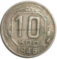 10 копеек 1946 года # 4