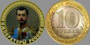 10 рублей, НИКОЛАЙ 2, цветная эмаль с гравировкой, ИМПЕРАТОРЫ РОССИИ