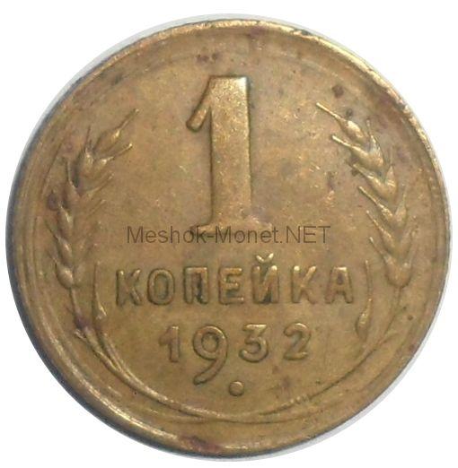 1 копейка 1932 года # 3