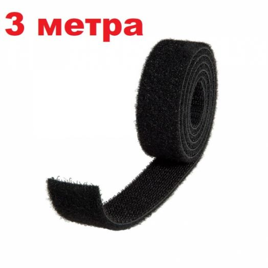 Лента липучка 3м (20мм)