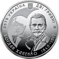 Богдан Ханенко  2 гривны Украина 2019