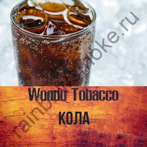 Woodu 250 гр - Кола (Cola)