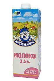 Молоко  Простоквашино  ультрапаст cap 0,95 Жирность 3,5%