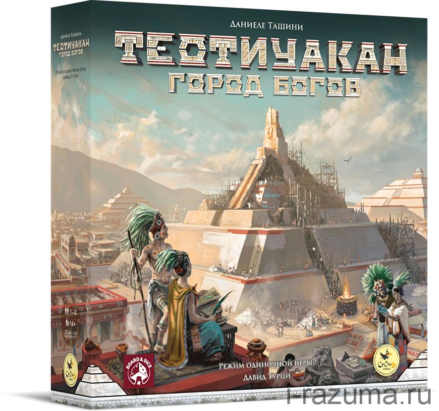 Теотиуакан Город богов (Teotihuacan)