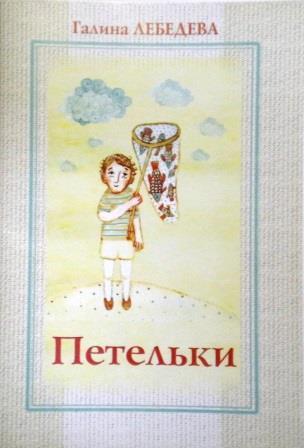 Петельки. Рассказы. Детская православная литература