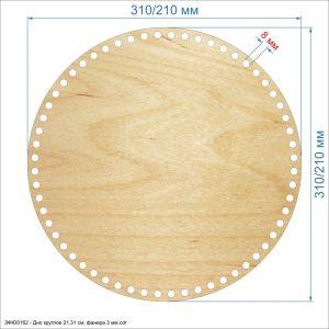 `Основание для корзины ''Донышко круглое 21,31 см'' , фанера 3 мм