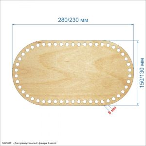 Основание для корзины ''Донышко прямоугольное-2'' , фанера 3 мм (1уп = 5шт)