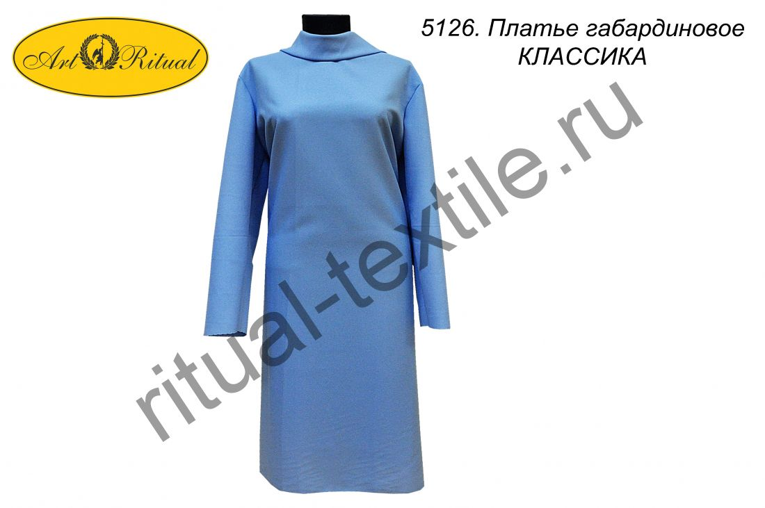 5126. Платье габардиновое КЛАССИКА