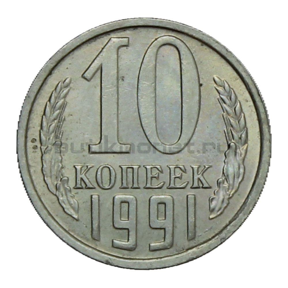 10 копеек 1991 Без Обозначения Монетного Двора XF