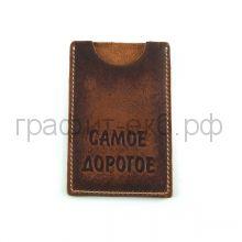 Футляр для карт Белый ясень 1 карман Самое дорогое коричневый 070204
