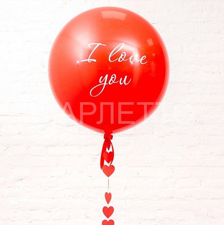 БОЛЬШОЙ ШАР I Love You