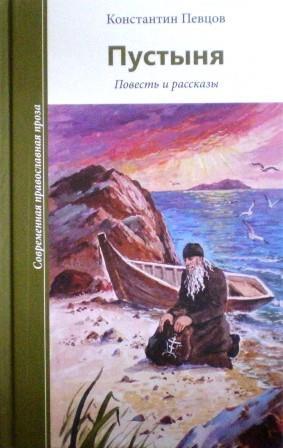 Пустыня. Повесть и рассказы. Православная книга для души