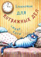 """Блокнот для котважных дел """"Синие коты"""" (арт. 978-5-496-02322-1)"""