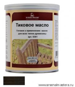 Масло тиковое (тара 1 л) Borma Wachs цв. 12058 (черный) арт. EN 0361-M12058