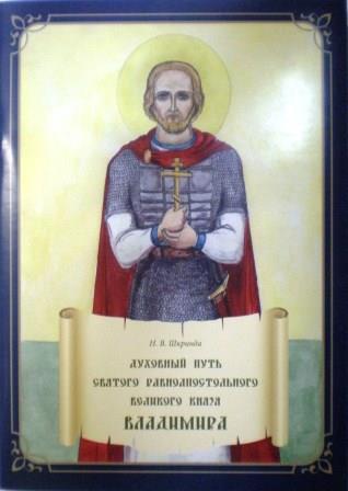 Духовный путь святого равноапостольного великого князя Владимира: Книга-раскраска