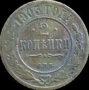 2 КОПЕЙКИ 1903 ГОД, НИКОЛАЙ 2