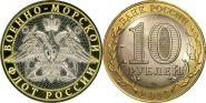 10 рублей, ВОЕННО-МОРСКОЙ ФЛОТ РОССИИ, гравировка