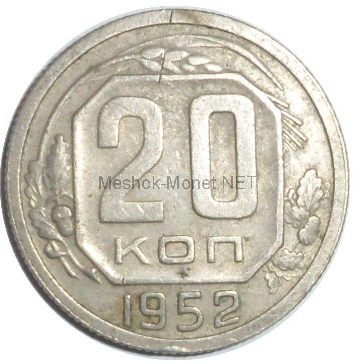 20 копеек 1952 года # 1