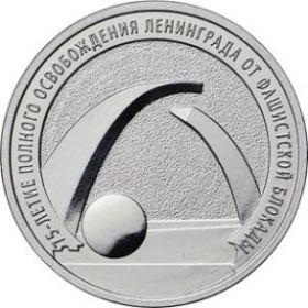 75 лет полного освобождения Ленинграда от фашистской блокады 25 рублей Россия 2019