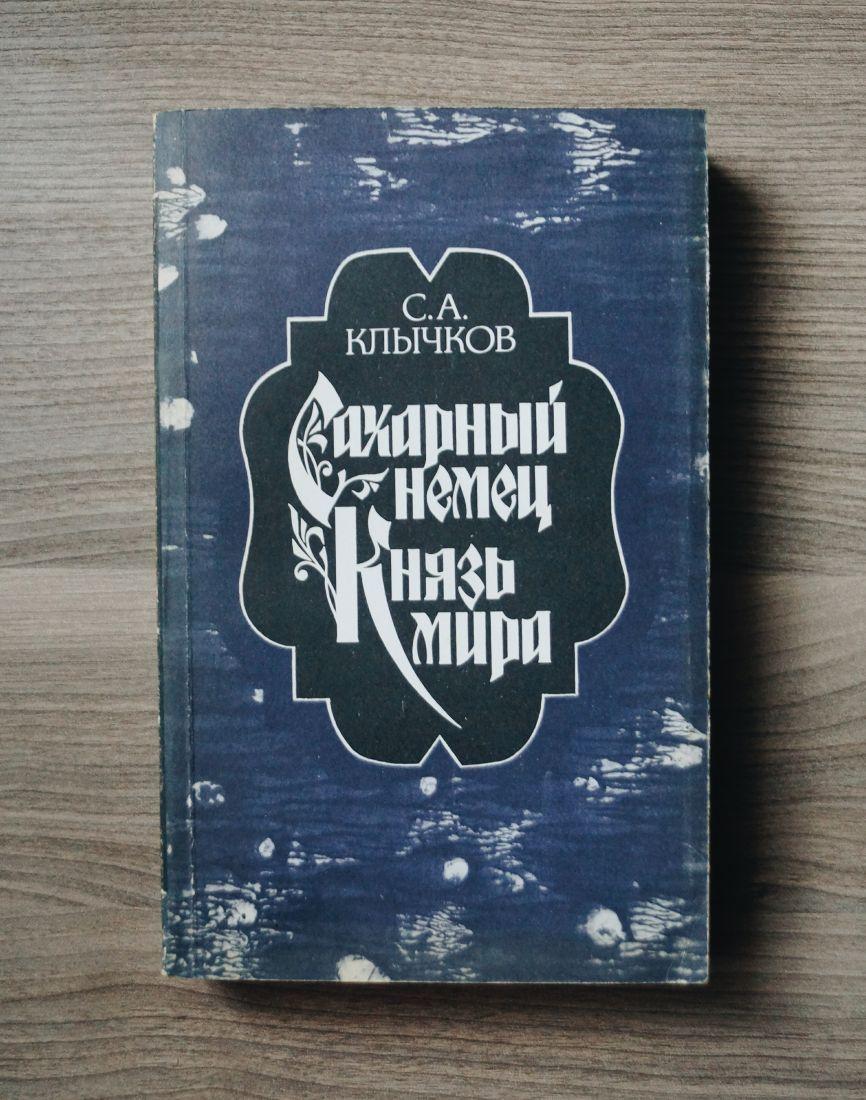 С. А. Клычков - Сахарный немец; Князь мира