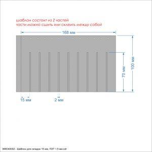Шаблон ''Шаблон для складок 15 мм'', размер: 168*100 мм, ПЭТ 1,5 мм (1уп = 5шт)
