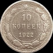 10 КОПЕЕК 1922 ГОД РСФСР, СЕРЕБРО(БИЛОН)
