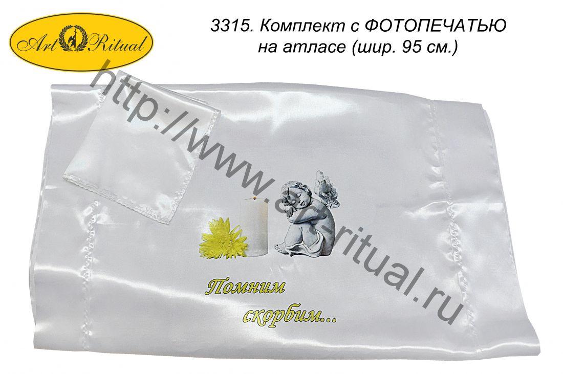 3315. Комплект С ФОТОПЕЧАТЬЮ на атласе