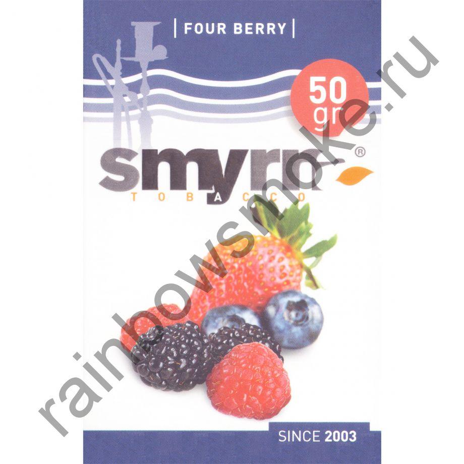 Smyrna 50 гр - Four Berries (Четыре ягоды)