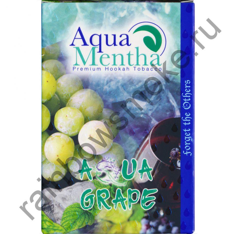 Aqua Mentha 50 гр - Aqua Grape (Ледяной Виноград)