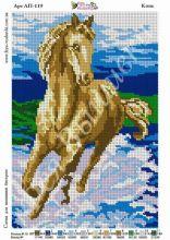 АП-119 Фея Вышивки. Конь. А4 (набор 850 рублей)