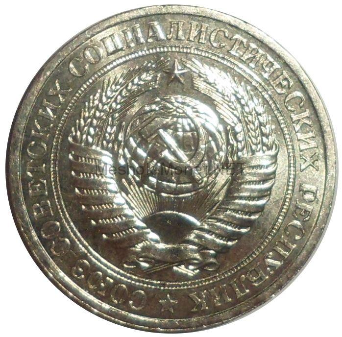 1 рубль 1979 года # 2