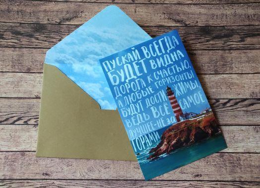 """Поздравительная открытка """"Мечтай"""", с конвертом, 10х15"""