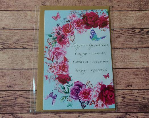 """Поздравительная открытка """"Цветы и бабочка"""", с конвертом, 10х15"""