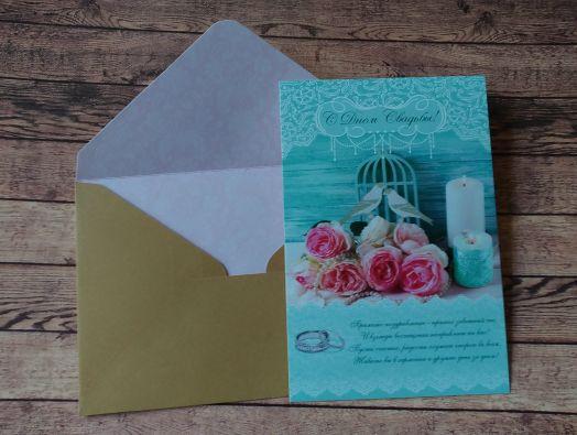 """Свадебная открытка """"Ваш день"""", с конвертом, 10х15"""