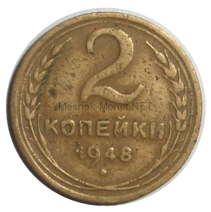 2 копейки 1948 года # 1