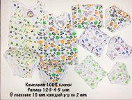 Комплект детский мальчик  ( майка, трусы) № UZ022