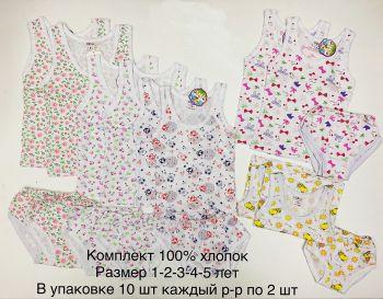 Комплект детский девочка  ( майка, трусы) № UZ025