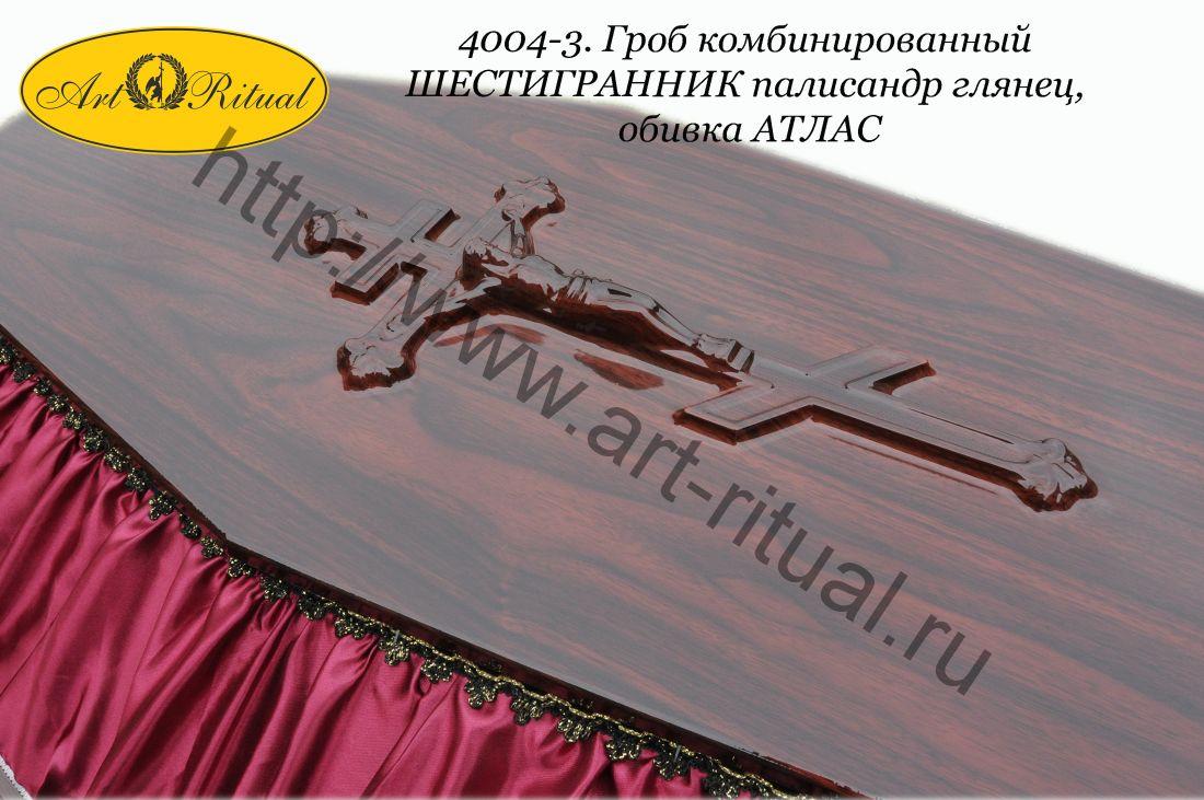 4004-3. Гроб комбинированный ШЕСТИГРАННИК палисандр глянец, обивка АТЛАС
